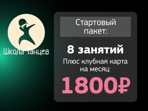 Стартовый пакет 8 занятий в Школе Танцев в Санкт-Петербурге