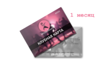 Школа Танцев Клубная карта на 1 месяц занятий танцами