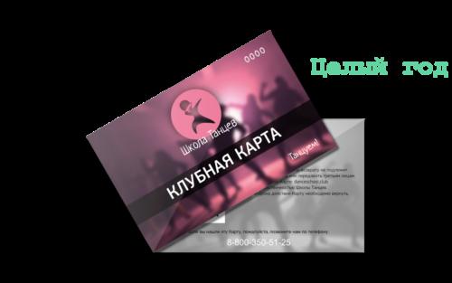 Школа Танцев Клубная карта на 12 месяцев занятий танцами