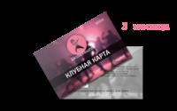 Школа Танцев Клубная карта на 3 месяца занятий танцами