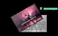 Школа Танцев Клубная карта на 6 месяцев занятий танцами