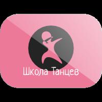 Школа Танцев в СПб