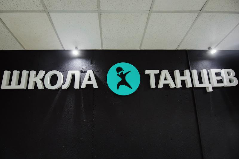 Танцевальная студия Школа Танцев