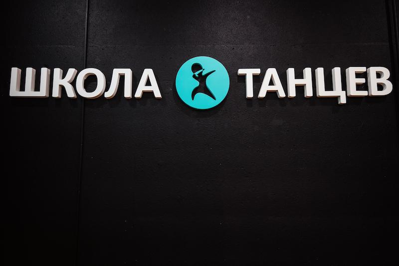 Занятия для взрослых Растяжка и пилатес в студии танцев Школа Танцев в Озерках