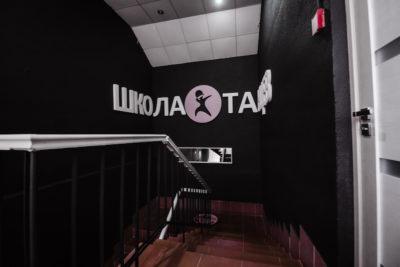 Растяжка и пилатес в студии танцев Школа Танцев в Озерках