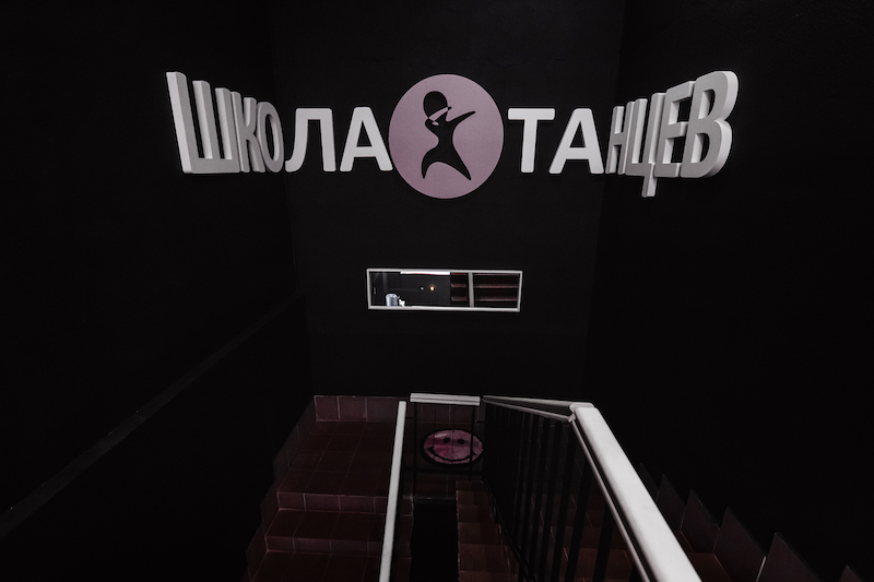 Занятия танцами в танцевальной студии для детей и взрослых в Школе Танцев