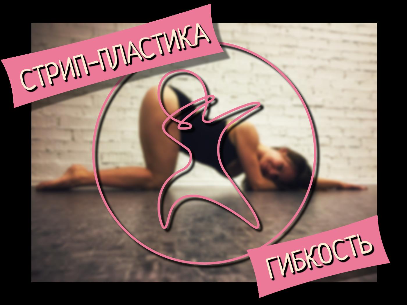 стрип-пластика и гибкость в Школе Танцев - открытые бесплатные занятия