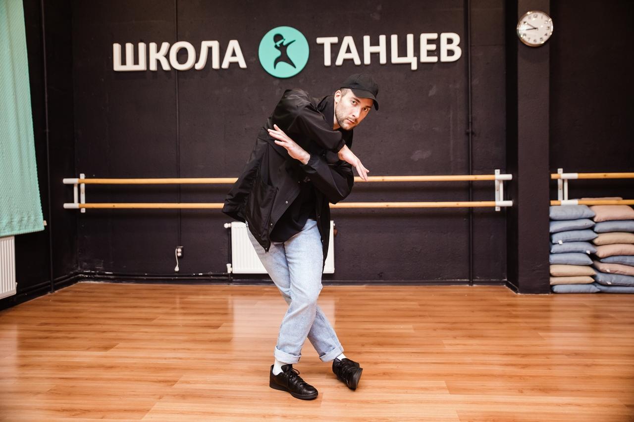 Хип-хоп уроки в Школе Танцев